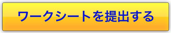 スクリーンショット 2015-08-05 21.44.30