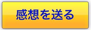 スクリーンショット 2015-08-05 21.41.33