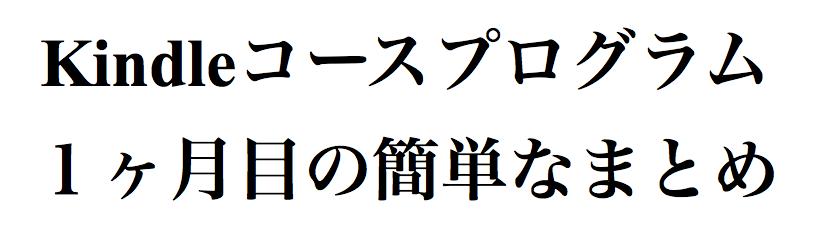 スクリーンショット 2016-06-01 16.34.59
