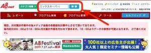 ステップ2:検索ボックスに「エックスサーバー」と入力して検索する