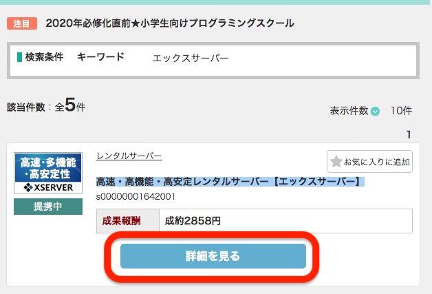 手順3:エックスサーバーのセルフバックページをクリックする