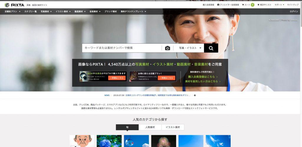日本人モデル画像を使いたい場合は:PIXTA(ピクスタ)