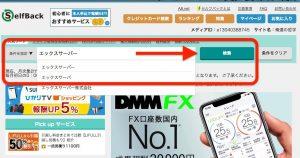 手順2:検索ボックスに「エックスサーバー」と入力して検索する