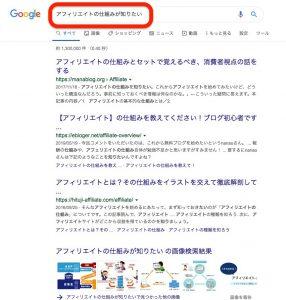検索結果の具体例