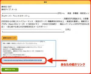 ステップ6:アフィリエイトリンク取得したらブログやYouTube等で紹介する