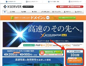 手順5:エックスサーバーのページでお申し込みをする