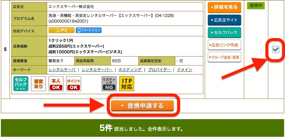 ステップ3:エックスサーバーと提携して紹介リンクを発行する