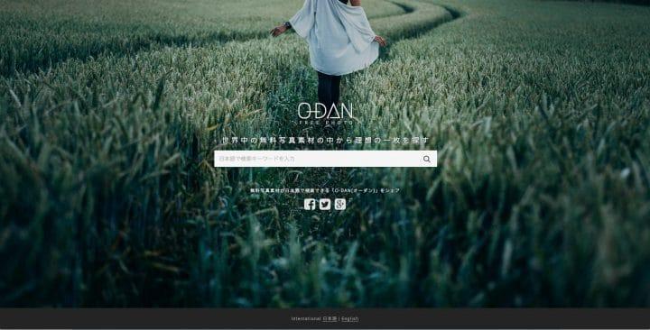 ブログ用のフリー画像素材なら、迷わずO-DAN(オーダン)