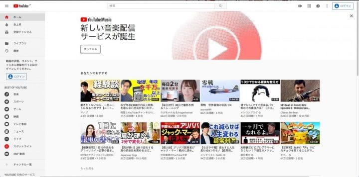 ステップ1:YouTubeにアクセスする
