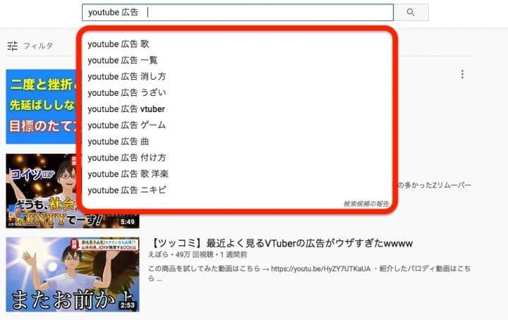 ステップ3:YouTubeサジェストで出るキーワードから作る動画を決める