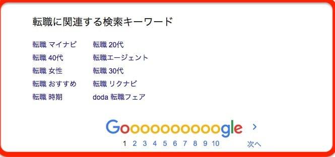 YouTubeネタ発掘法1:Google検索を活用する