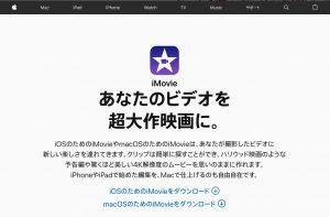 iMovie(アイムービー)