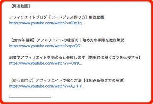 説明欄に他の動画名とURLを貼り付ける