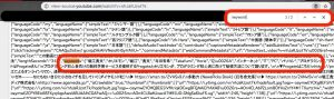 確認方法1:再生画面で右クリック → ページのソースを表示をクリック
