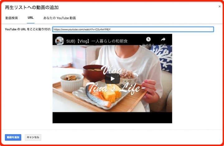 再生リストに動画を追加する3つの方法