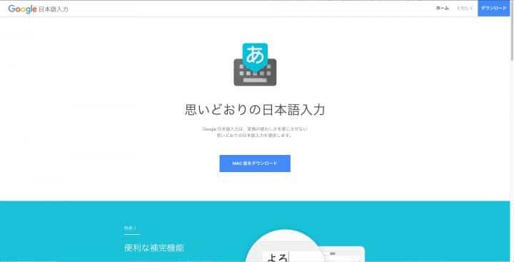 地味に神ツール。文字入力の時短ならGoogle日本語入力
