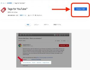 Tag for YouTubeの導入方法