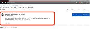 YouTubeの説明欄は、下記になります。
