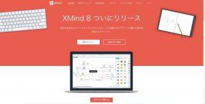 キーワードや考えを整理するツールならマインドマップ。オススメはXmind