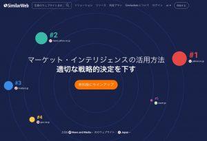 アフィリエイトサイトの競合調査ツールは、SimilarWebとMOZBarでOKです。