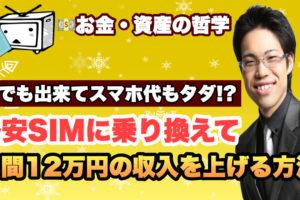 【スマホ代が実質タダ!】格安SIMに乗り換えて年間12万円も節約し収入をあげる方法